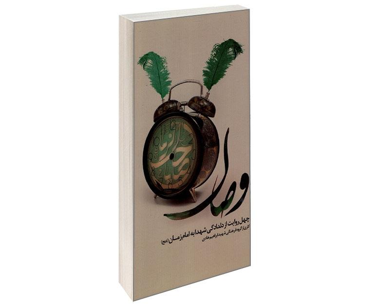 وصال نشر شهید ابراهیم هادی