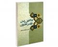 یحیی بن عمر علوی نشر مشعر