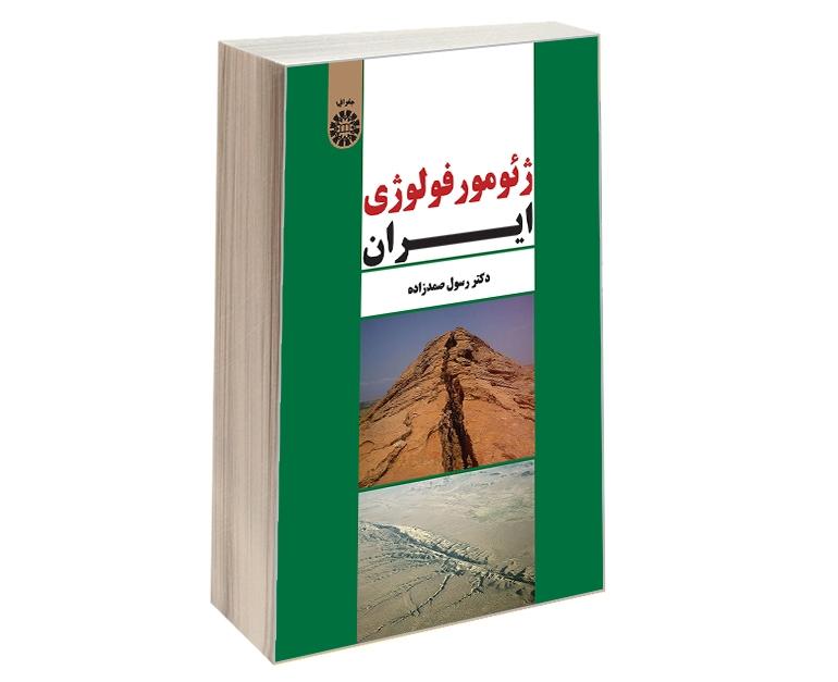 ژئومورفولوژی ایران نشر سمت