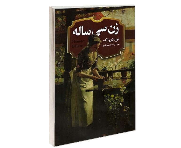 زن سی ساله نشر حباب