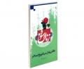 زنان اسوه 1 نقش زنان در تاریخ اسلام نشر مشعر
