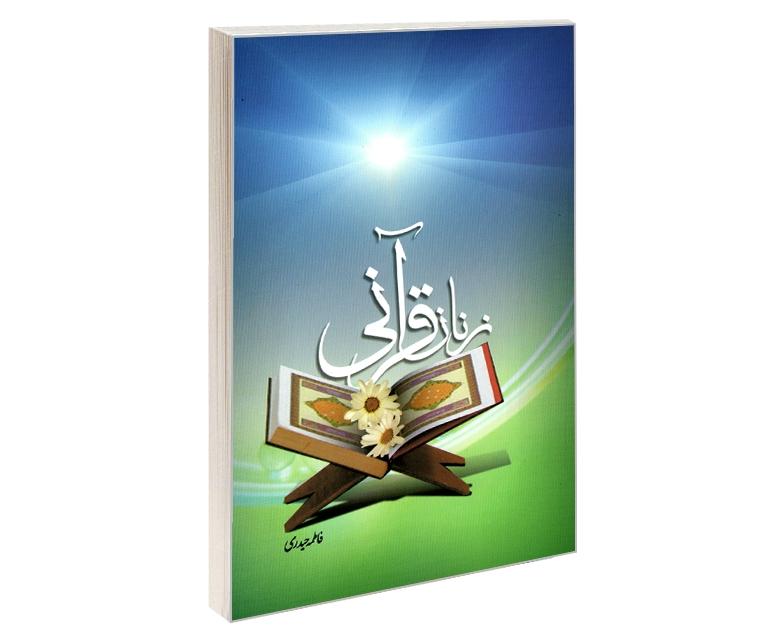 زنان قرآنی نشر مشعر