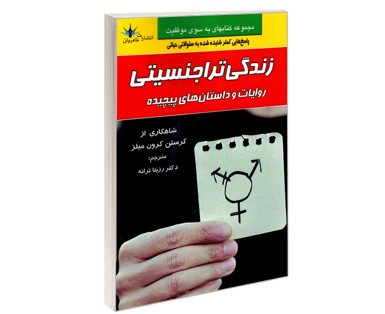 زنِدگی تراجنسیتی نشر طاهریان